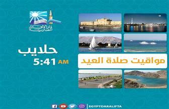 ننشر مواقيت صلاة عيد الأضحى بمدن محافظة البحر الأحمر   صور