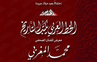 """""""الخط العربي يكتب التاريخ"""" في احتفال """"الأهرام"""" بمرور 141 عامًا على إصدارها.. الليلة"""