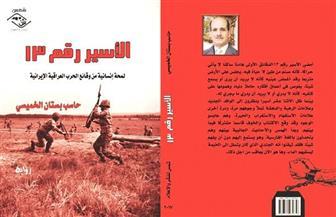 """""""الأسير رقم 13"""" لحاسب بستان الخميس تروي وقائع الحرب العراقية - الإيرانية"""