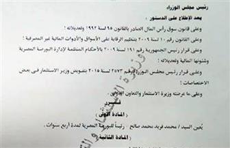 رئيس الوزراء يصدر قرارا بتعيين محمد فريد رئيسا للبورصة المصرية