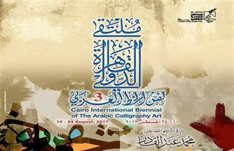 تعرف على التفاصيل الكاملة لـملتقى القاهرة الدولى لفنون الخط العربى 2018