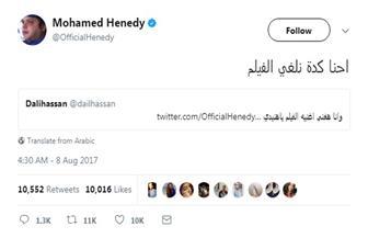 """محمد هنيدي ساخرًا من بطلة """"ركبني المرجيحة"""": """"هنلغي صعيدي في الجامعة لو غنت"""""""