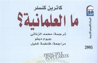 """حرية الفكر وعلاقتها بالسياسة في """"ما العلمانية"""" لكاترين كنسلر"""