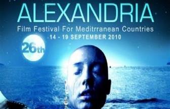 """البوسنة تشارك بفيلم """" ليلي"""" في مسابقة الأفلام القصيرة بالإسكندرية السينمائي"""