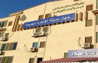 «القاهرة الجديدة»: تسليم 624 وحدة سكنية جديدة بدار مصر بمنطقة القرنفل الإثنين المقبل