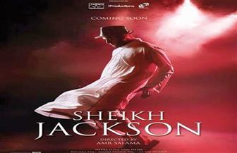 """لماذا اختير """"شيخ جاكسون"""" لتمثيل مصر في الأوسكار؟"""