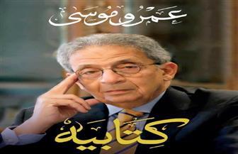 عمرو موسى يروي تفاصيل وأسرار حياته الدبلوماسية والشخصية في مذكراته