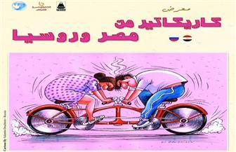 """محاولات تهميش المرأة في معرض """"كاريكاتير من مصر وروسيا"""""""