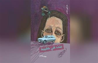 """هبة حلمي عن كتابها """"بنت في حقيبة"""": يعكس أفول الأمل والرغبة في الخروج من الأزمة الراهنة"""
