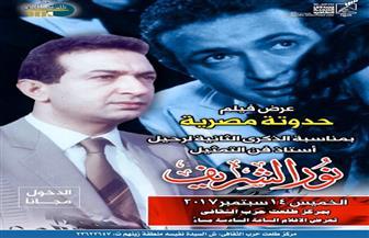 """عرض """"حدوتة مصرية"""" في الذكرى الثانية لرحيل نور الشريف الخميس المقبل"""