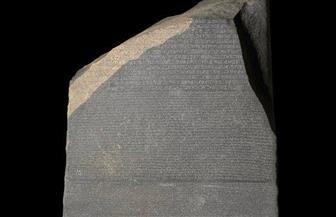 متحف الآثار بمكتبة الإسكندرية يعرض نموذجًا طبق الأصل لحجر رشيد