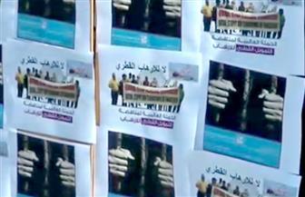 احتجاجات بجنيف تنديدًا بدعم قطر للإرهاب ونزع جنسية معارضين