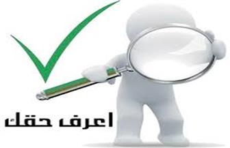 """الصناعات المصرية: قوائم مراجعة تفتيش السلامة والصحة المهنية ورشة عمل جديدة في سلسلة """"اعرف حقك"""""""