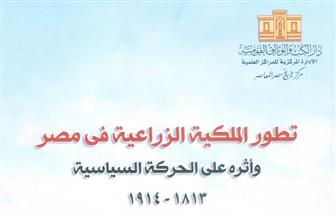 """علي بركات يدرس """"تطور الملكية الزراعية بمصر وأثره على الحركة السياسية"""""""