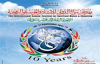 """الأربعاء.. انطلاق مهرجان """"سماع"""" بمشاركة أكثر من 20 فرقة للإنشاد الصوفي"""
