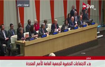 بدء الاجتماعات التحضرية للجمعية العامة للأمم المتحدة بحضور ترامب وجوتيريس