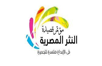 """تعرف على فعاليات """"مؤتمر قصيدة النثر المصرية"""" في يومه الثاني"""