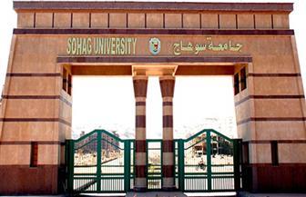 جامعة سوهاج تناقش آليات تشغيل وحدة للدعم الفني بكلية التعليم الصناعي