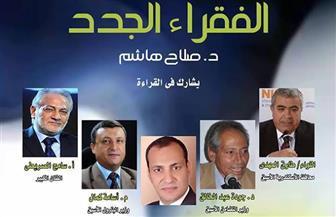 """مناقشة """"الفقراء الجدد"""" لصلاح هاشم بمكتبة مصر العامة.. الخميس"""