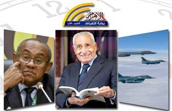 مصر تستضيف أمم إفريقيا..حجب جوائز هيكل..تحليق قاذفات أمريكية..أزمة اليمن..مقتل جندي بنشرة التاسعة