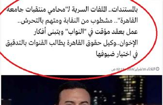 """""""قضية أحمد مهران"""".. تناقضات مهنية لـ""""البوابة نيوز"""""""