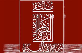 صندوق التنمية الثقافية يبدأ تلقي المشاركات بملتقى القاهرة الدولي للخط العربي