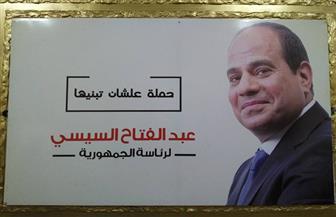 """تعرف على أعضاء اللجنة التأسيسية لحملة """"علشان تبنيها"""" لدعم ترشح الرئيس السيسي لولاية ثانية"""