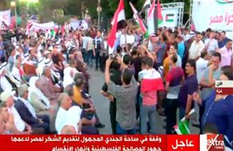 وقفة في ساحة الجندي المجهول بغزة لتقديم الشكر لمصر لدعمها جهود المصالحة الفلسطينية