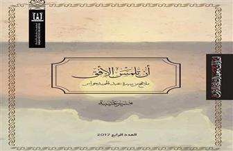 """""""أن تلمس الأفق"""" كتاب جديد لمنير عتيبة في سيرة عبد الحميد حواس"""