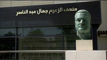 فتح أبواب متحف الزعيم جمال عبد الناصر للجمهور مجانًا.. غدًا الخميس