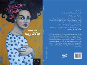 """عادل عصمت عن روايته """"حالات ريم"""": تعبير عن الإفلاس الروحي عندما تفقد الذات بوصلتها"""