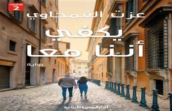"""مناقشة """"يكفي أننا معًا"""" للقمحاوي بمكتبة القاهرة .. الثلاثاء"""