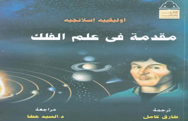 هيئة الكتاب تصدر مقدمة في علم الفلك ضمن سلسلة الألف كتاب