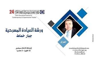 """ختام ورشة """"العيادة المسرحية"""" اليوم ضمن فعاليات """"المعاصر والتجريبي"""""""