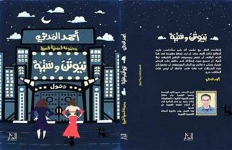 """أحمد المدني يوقع مجموعته القصصية """"نيوتن و سنية"""" في مكتبة الكتبجية"""