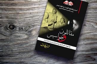 """شريف عارف: """"مقاتلون وجواسيس"""" بطولات مصرية مجيدة لم يعاصرها الشباب"""