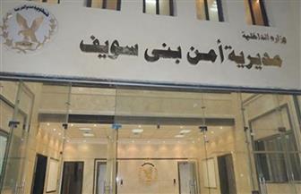ضبط مرتكبي سرقة 50 دفتر إيصالات تحصيل أقساط مصروفات مدرسة ببني سويف