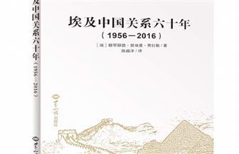 """صدور كتاب """"العلاقات المصرية - الصينية في 60 عامًا"""" للدكتور محمد نعمان جلال"""