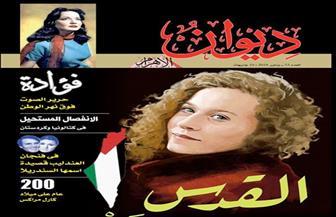 """ديوان الأهرام تحتفي بـ""""القدس عاصمة لفلسطين"""""""