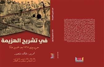 """عماد أبوغازي يناقش """"تشريح الهزيمة"""" في مكتبة القاهرة الكبرى.. الخميس"""