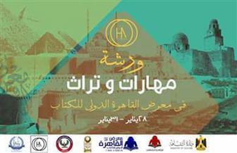 """""""وزارة الآثار"""" تشارك بمعرض القاهرة الدولي للكتاب"""