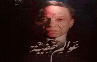 """عادل إمام : أجواء تصوير """"عوالم خفية"""" ممتعة"""