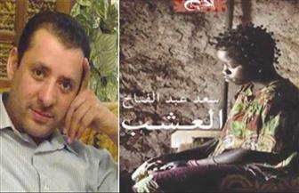 سعد عبدالفتاح الفائز بجائزة ساويرس: مدين لكل من كتب حرفا قرأته