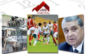 وظائف جديدة بالكهرباء.. انتشار الجيش بتونس.. ضبط سفينة متفجرات.. موعد مباراة السوبر.. بنشرة الثالثة عصرًا