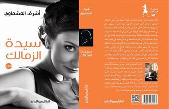"""""""سيدة الزمالك"""" رواية جديدة لأشرف العشماوي في معرض القاهرة الدولي للكتاب"""