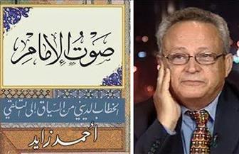 """أحمد زايد يناقش """"صوت الإمام"""" مع على الدين هلال ومحمد محيي الدين.. الليلة"""