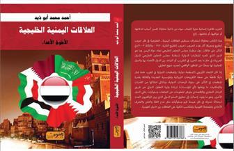 باحث مصري يناقش العلاقات اليمنية ـ الخليجية في كتاب جديد عن دار العربي