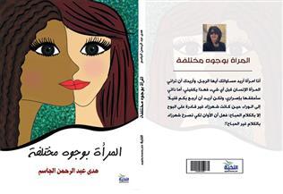 """التمييز بين الموروث والقانون في """"المرأة بوجوه مختلفة"""" لهدى عبد الرحمن الجاسم"""