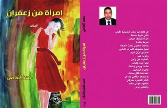 """""""امرأة من زعفران"""" للشاعر الفلسطيني الدانماركي حسن العاصي"""