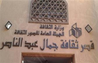 """""""ثقافة أسيوط"""" تنظم احتفالية بعنوان """"عبدالناصر زعيما"""" في ذكرى ميلاده الـ100"""